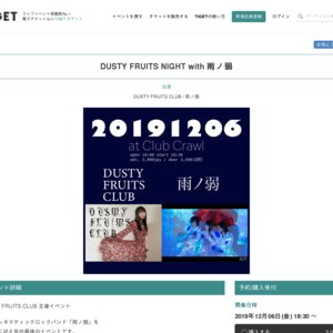 DUSTY FRUITS NIGHT with 雨ノ弱