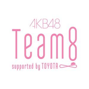 TOYOTA presents AKB48チーム8 全国ツアー〜47の素敵な街へ〜〈大阪府公演はエイトの日!グランキューブ祭り!2019〉朝公演
