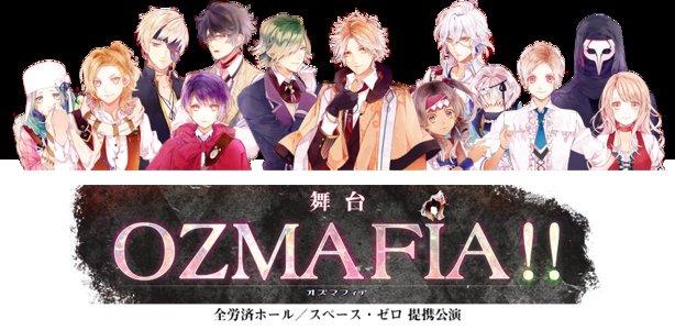 舞台 OZMAFIA!! Sink into oblivion 10/26(土) マチネ