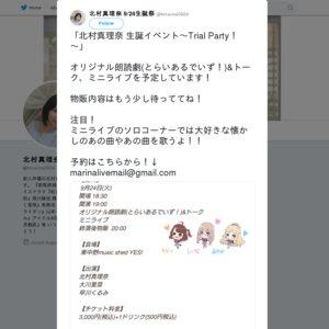 北村真理奈 生誕イベント~Trial Party!~