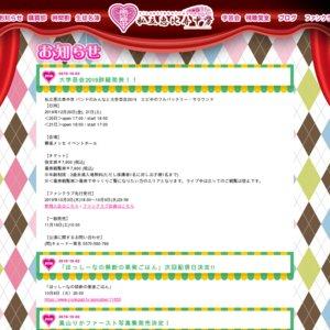 私立恵比寿中学 秋ツアー2019(仮) 奈良公演