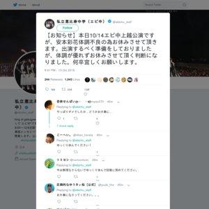 私立恵比寿中学 秋ツアー2019(仮) 新潟公演