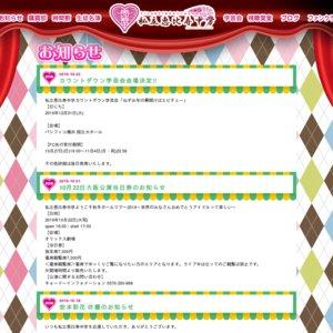 私立恵比寿中学 ようこそ秋冬ホールツアー2019~世界のみなさんおめでとうアイドルって楽しい~ 静岡公演