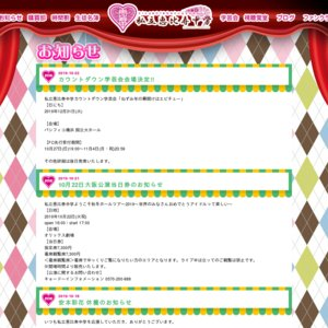 私立恵比寿中学 ようこそ秋冬ホールツアー2019~世界のみなさんおめでとうアイドルって楽しい~ 福岡公演