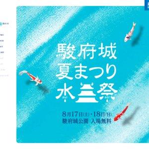 駿府城夏まつり水祭-suisai-