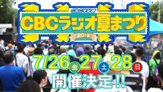 『CBCラジオ夏まつり2019』酒井直斗のラジノート