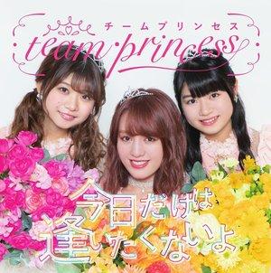 team・princess CD「今日だけは逢いたくないよ」発売記念イベント 「今日だけしか逢えないよ」