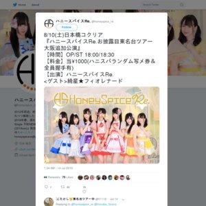 ハニースパイスRe.お披露目東名台ツアー 大阪追加公演