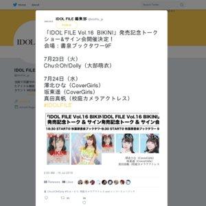 【7/23】「IDOL FILE Vol.16  BIKINI」発売記念トークショー&サイン会