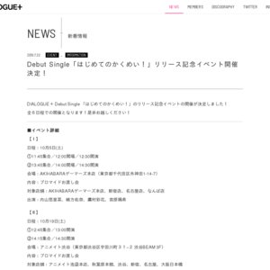 DIALOGUE+ Debut Single「はじめてのかくめい!」リリース記念イベント アニメイト渋谷②部【Ⅱ】