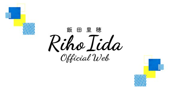 Riho Iida Acoustic Tour 2019 愛知 昼部