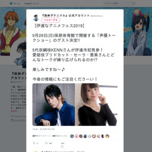 【伊達なアニメフェス2019】声優トークショー