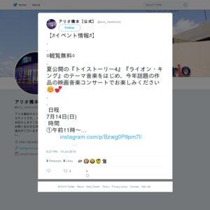 映画音楽コンサート  11時~