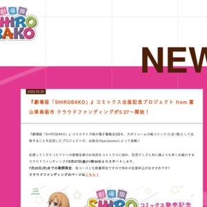 京まふ2019 劇場版「SHIROBAKO」 公開製作委員会