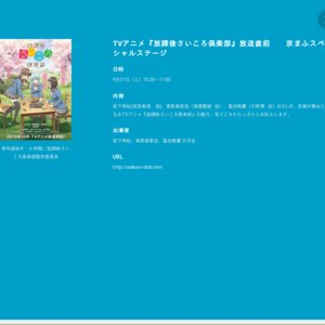 京まふ2019 TVアニメ『放課後さいころ倶楽部』放送直前 京まふスペシャルステージ
