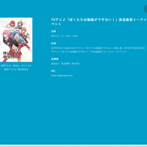 京まふ2019 TVアニメ「ぼくたちは勉強ができない!」放送直前トークイベント