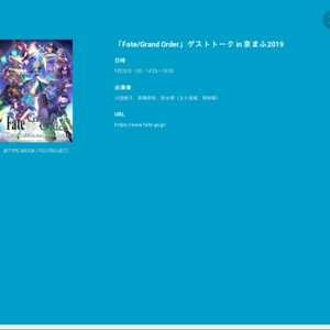 京まふ2019「Fate/Grand Order」ゲストトーク in 京まふ2019