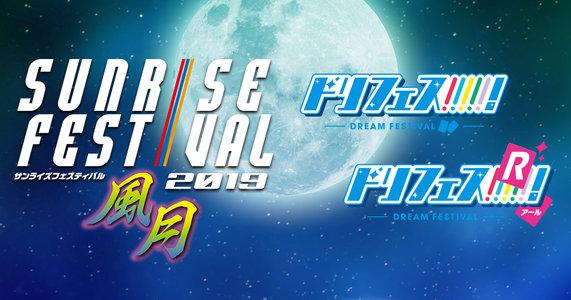 サンライズフェスティバル2019風月 09/18 ドリフェス!/ドリフェス!R 応援上映