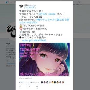 uijin d.o.b vol.3 #俺のりんちゃんの誕生日を祝わないわけがない
