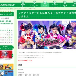 「ひみつ×戦士ファントミラージュ!」スペシャルショー ~supported by キッズステーション~ 1回目