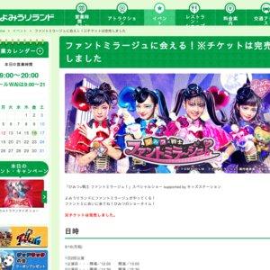 「ひみつ×戦士ファントミラージュ!」スペシャルショー ~supported by キッズステーション~ 2回目