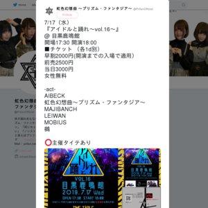 アイドルと踊れ〜vol.16〜