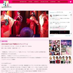 UDA☆MAP Vol.8『紙風☆スクレイパー』 8月22日 昼公演