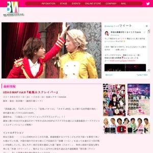 UDA☆MAP Vol.8『紙風☆スクレイパー』 8月26 日 公演