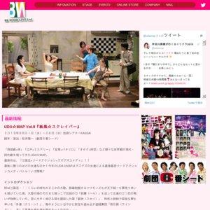 UDA☆MAP Vol.8『紙風☆スクレイパー』 8月24 日 夜公演