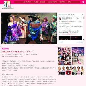 UDA☆MAP Vol.8『紙風☆スクレイパー』 8月25日 夜公演