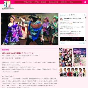 UDA☆MAP Vol.8『紙風☆スクレイパー』 8月25日 昼公演