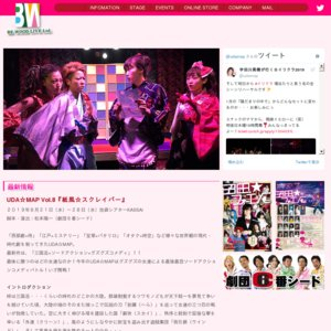 UDA☆MAP Vol.8『紙風☆スクレイパー』 8月24日 昼公演