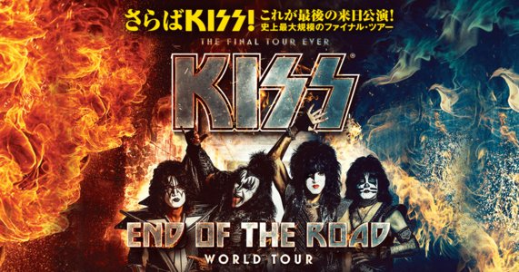 Kiss: The Final Tour Ever - Kiss End Of The Road World Tour ゼビオアリーナ仙台
