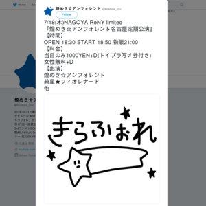 煌めき☆アンフォレント 名古屋定期公演 (7/18)