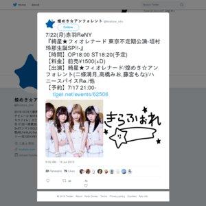 綺星★フィオレナード 東京不定期公演-垣村玲那生誕SP!!-