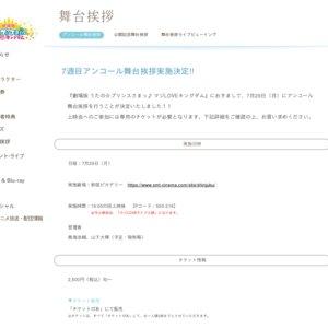 劇場版 うたの☆プリンスさまっ♪ マジLOVEキングダム 7週目アンコール舞台挨拶