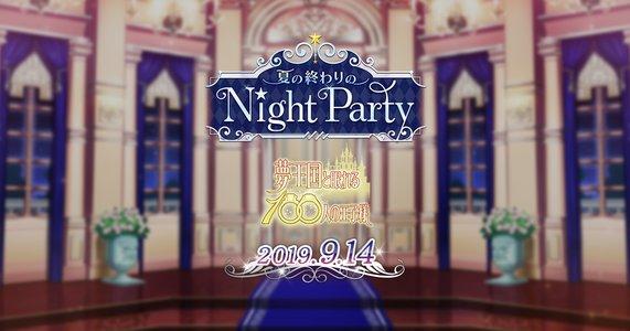 夢王国と眠れる100人の王子様 夏の終わりのNight Party【夜公演】