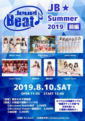 【8/10】Jewel Beat!! ~JB☆Summer2019:前編~