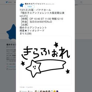 煌めき☆アンフォレント大阪定期公演vol.27
