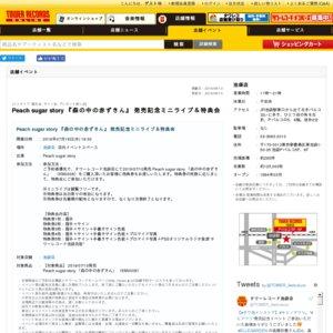 Peach sugar story 『森の中の赤ずきん』 発売記念ミニライブ&特典会