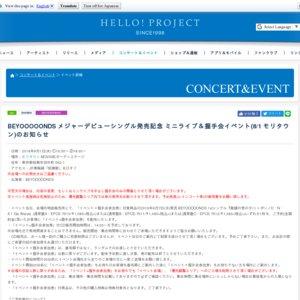 BEYOOOOONDS メジャーデビューシングル発売記念 ミニライブ&握手会イベント(8/1 モリタウン)