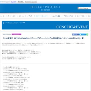 BEYOOOOONDS メジャーデビューシングル発売記念 ミニライブ&握手会イベント(8/8 なんばOCAT)
