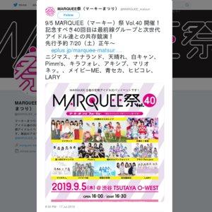 MARQUEE祭 Vol.40