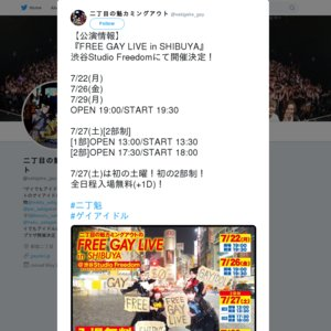 FREE GAY LIVE in SHIBUYA 7/27 2部