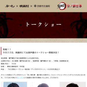 「鬼滅の刃 京ノ御仕事」トークショー