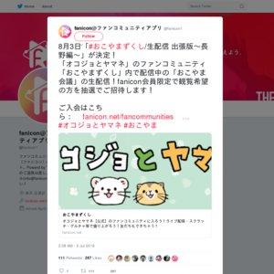 おこやまずくし/生配信 出張版〜長野編〜