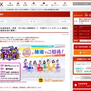 【AT-X加入者様限定!】『A応Pとフェスぴ~!!! 』番組公開収録