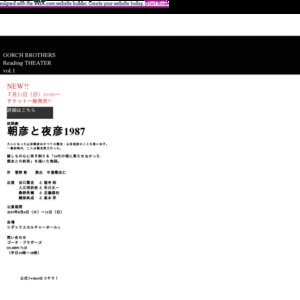朗読劇「朝彦と夜彦1987」 8/6