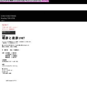 朗読劇「朝彦と夜彦1987」 8/11夜