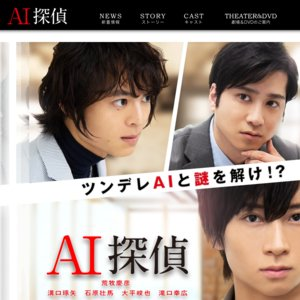 映画『AI探偵』完成披露試写会イベント 【1回目】